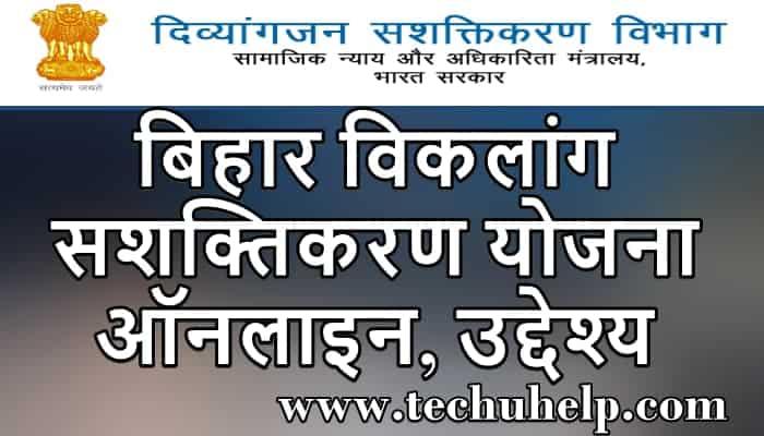 बिहार विकलांग सशक्तिकरण योजना ऑनलाइन, उद्देश्य | Bihar CM Handicapped Empowerment Scheme