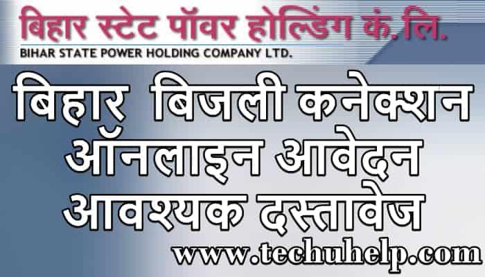 बिहार नया बिजली कनेक्शन ऑनलाइन आवेदन, आवश्यक दस्तावेज