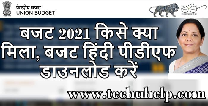 Budget 2021 In Hindi - बजट 2021 हिंदी पीडीएफ में डाउनलोड करें