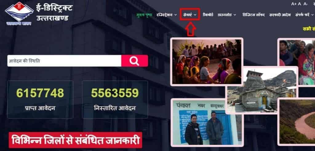 Parivar Register Nakal Services Section