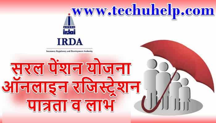 सरल पेंशन योजना 2021 ऑनलाइन रजिस्ट्रेशन, पात्रता व लाभ | Saral Pension Yojana In Hindi