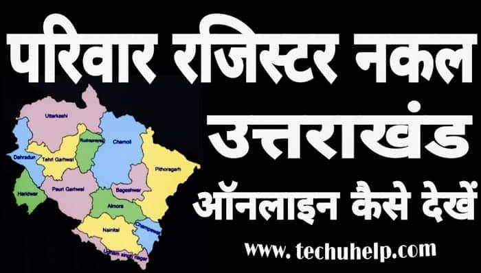 How to Get UK Parivar Register Nakal in Hindi