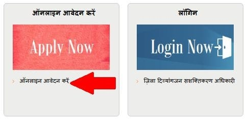 Apply For UP Viklang Pension Yojana List