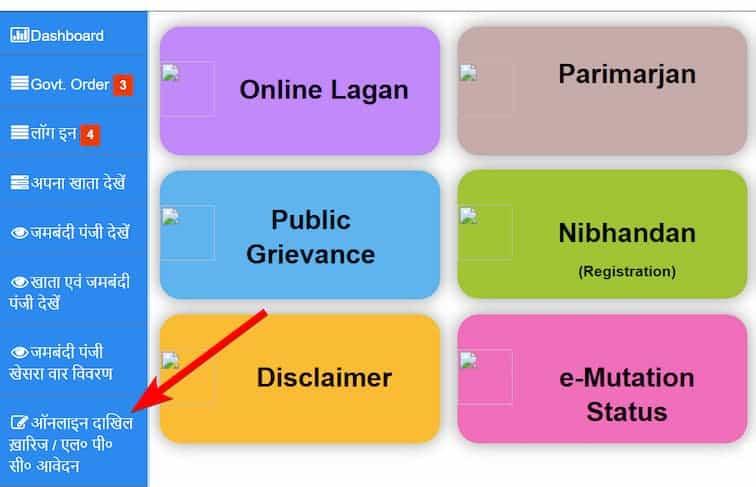 बिहार एलपीसी प्रमाणपत्र क्या है? LPC कैसे बनवाएं? भूमि स्वामित्व प्रमाणपत्र कैसे बनवायें?