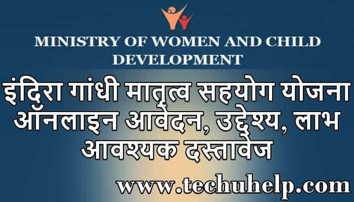 इंदिरा गांधी मातृत्व सहयोग योजना ऑनलाइन आवेदन, उद्देश्य, लाभ, आवश्यक दस्तावेज