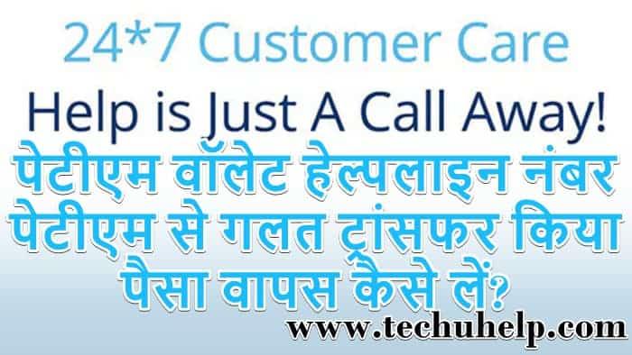 Paytm Customer Care Toll Free Number | पेटीएम वॉलेट हेल्पलाइन नंबर |  पेटीएम से गलत ट्रांसफर किया पैसा वापस कैसे लें?