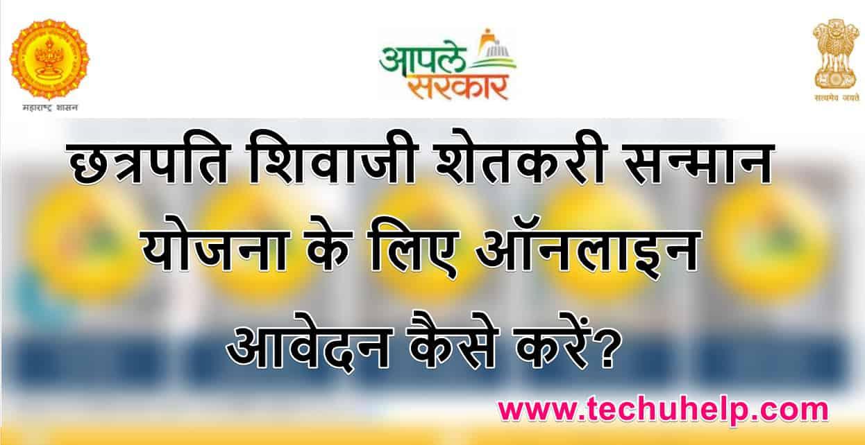 छत्रपति शिवाजी शेतकरी सन्मान योजना 2021 के लिए आवेदन कैसे करे