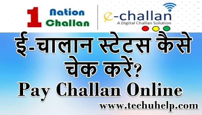 ई चालान स्टेटस कैसे चेक करें? Pay Challan Online (echallan.parivahan.gov.in)