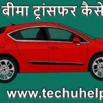 वाहन बीमा ट्रांसफर कराने की प्रक्रिया क्या है [process to transfer insurance policy] -